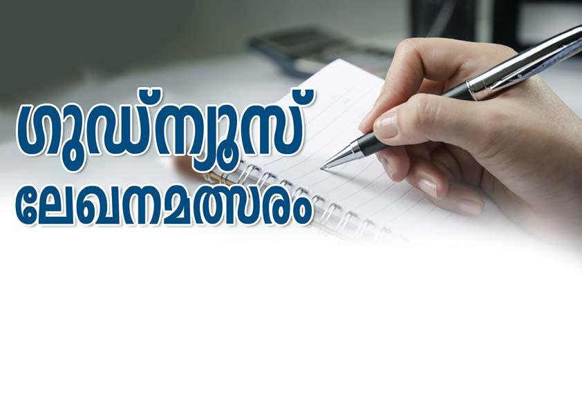 MATRIMONIAL sshhm-lniw 11 Invite marriage proposal for Keralite born again female Staff Nurse from Delhi. Age 30 Years, Height 5'2''. Contact Mob. No. 9311826475, 9958950311. email id.