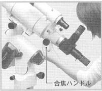 Page 20 (4) Astronomical telescopes need eyepieces (ocular lenses) to view images. Confirm where on the telescope you insert the eyepiece. This may differ from model to model.