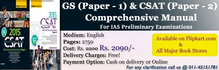 General Studies (Paper - 1) & CSAT (Paper - 2) Comprehensive Manual: IAS Preliminary Examination 2015, (Set of 2 Books) Medium: English Price: Rs. 2200 Rs.