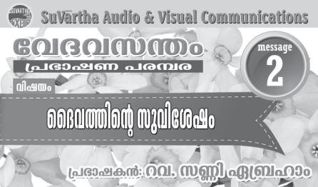 k-æn G-{_lmw More videos Click: ]cky \nc v - bible topics bishop sunny abraham Suvartha Bhavan, Near Pvt. Bus Stand P.O.