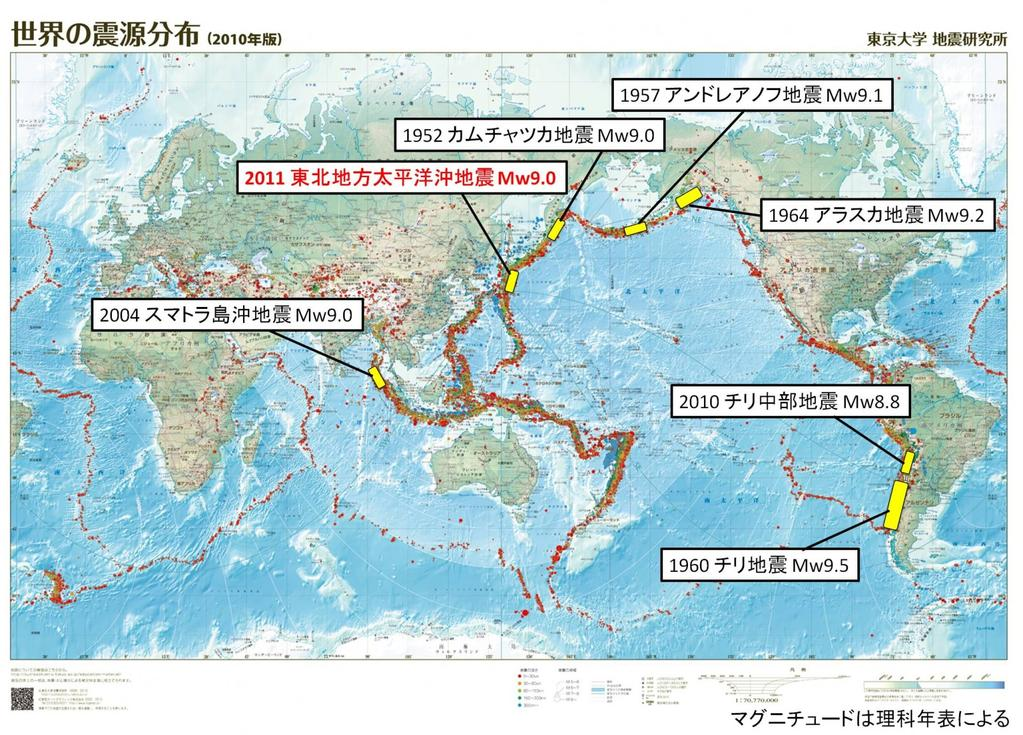 Earthquake research Institute, Univ. Tokyo World Seismicity Map 1952 Mw9.0 1957 Mw9.