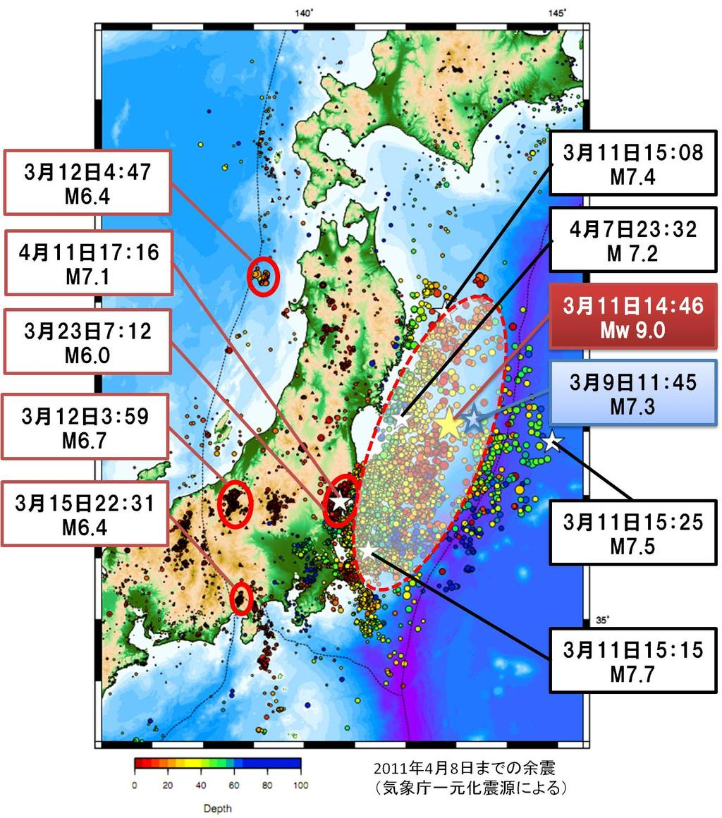 Aftershock Area and Seismicity Triggered by the Mainshock Japan