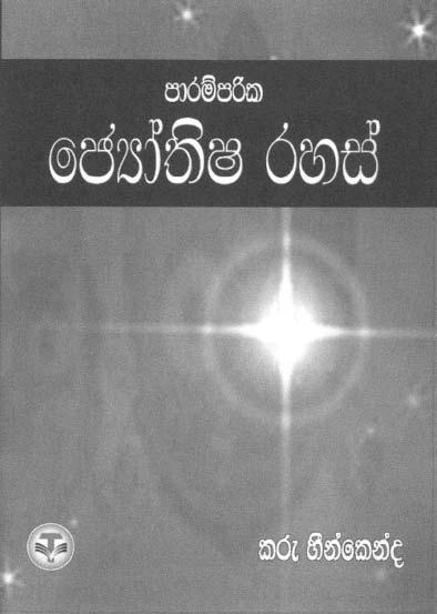 book review ॐ Book Review Paramparika Jyotisha Rahas Karu Heenkenda, Thusitha Publications, Ratmalana-Colombo-Sri Lanka, 2006, 376 pages ISBN955-1419-02-2 The appropriate English translation for the